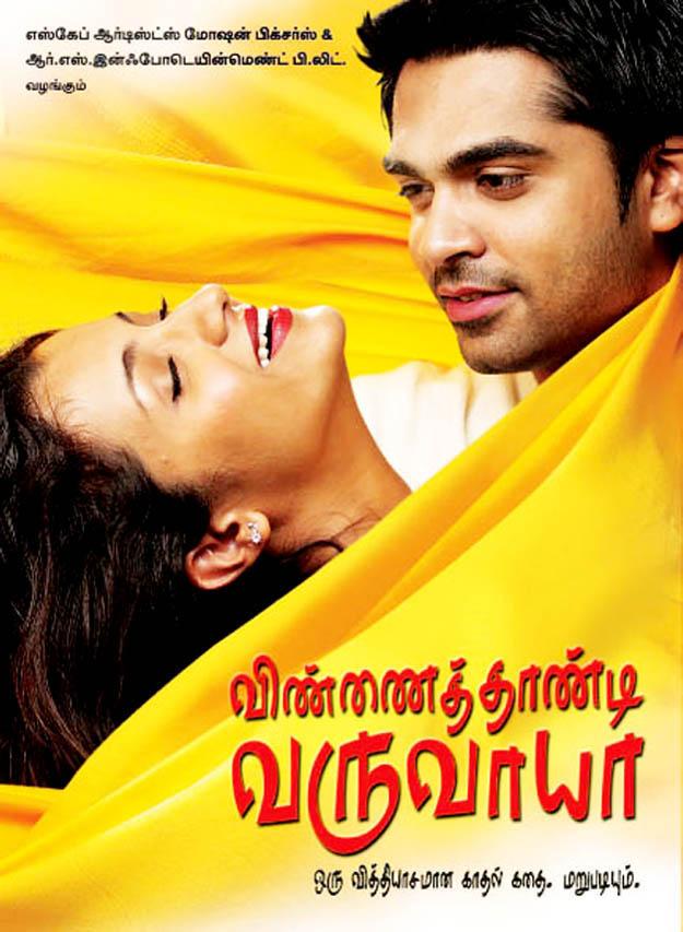 vinnai Thandi Varuvaya Movie Stills ~ Karthik's Blog