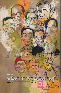 >Ngwe Zin Yaw – Cartoonists are not funny