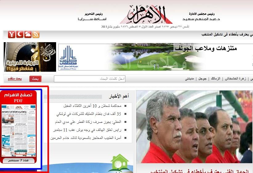 تحميل الجرائد اليومية المصرية pdf