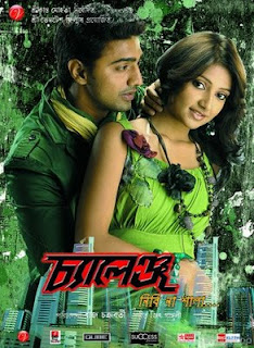 Bengali movie challenge free download