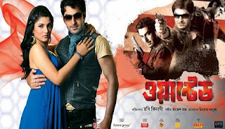 wanted bengali movie