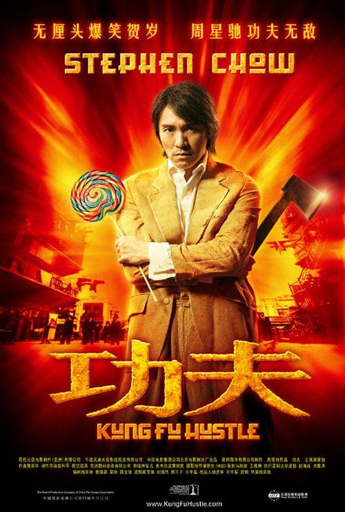 Kung Fu Hustle 2 (2014) Online