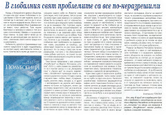Мнение на писателката Катя Томова за ''Полубогиня'', 17.06.2010. в.'Лечител'