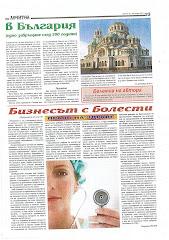 Завръщане в България след 200 години, разказ