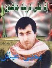 يحيى عياش
