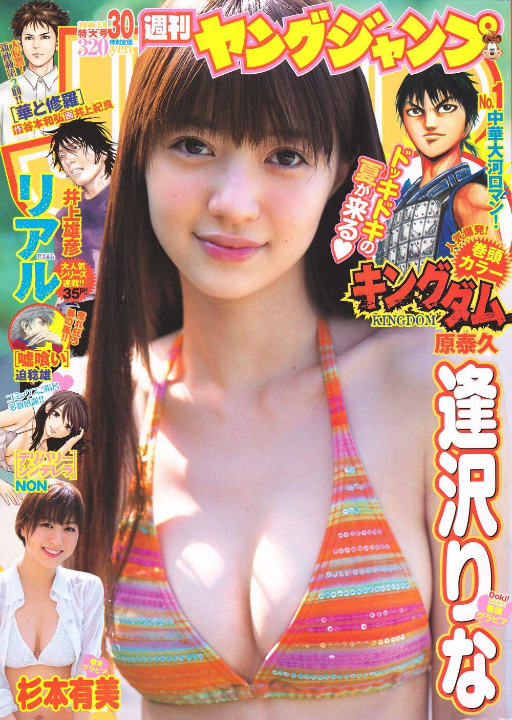 Manga blog rina aizawa
