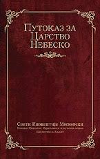 Књига 11. Свети Инокентије Московски, Апостол Америке и Сибира - Путоказ за Царство Небеско