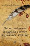 Књига 12. Свети Игњатије Брјанчанинов, Писма монасима и људима у свету о духовном животу