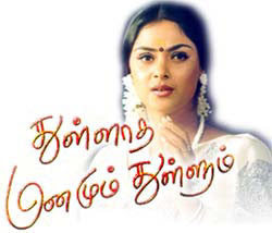 Watch Thulladha Manamum Thullum Movie Online