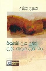 أعلى من الشهوة وألذ من خاصرة غزال/شعر: حسين حبش 2008