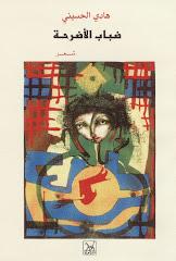 ضباب الأضرحة/ شعر: هادي الحسيني/2000