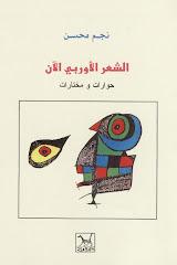 الشعر الأوربي الآن: حوارات ومنتخبات/إعداد وترجمة: نجم محسن 2001