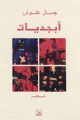 أبجديات/ شعر: جمال علوش/ 2003