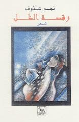 رقصة الظل/ شعر: نجم عذوف/2006