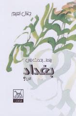 بينما يحدث في بغداد الآن/قصص: جلال نعيم/2007