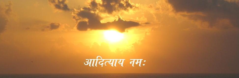 आदित्याय नमः
