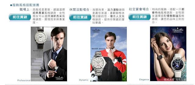 泰鼎國際versailles|versailles凡爾賽機械錶|versailles凡爾賽手錶|versailles機械腕錶
