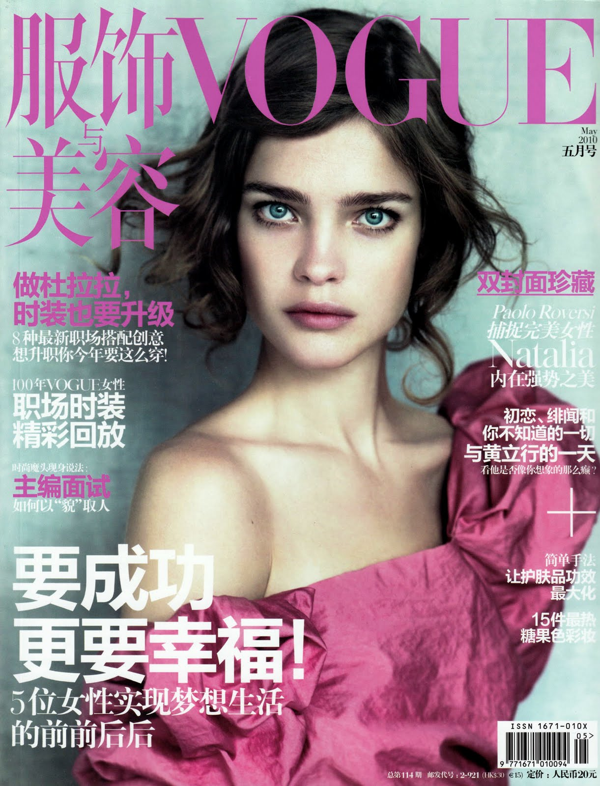 http://1.bp.blogspot.com/_5G_ghuZrdQk/TC3P6-ZCN-I/AAAAAAAAA7Y/3IRPrQM03Gc/s1600/natalia+vodianova+may+2010+vogue+china.jpg