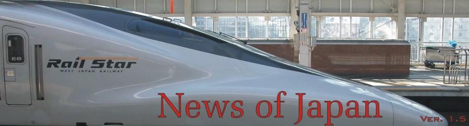 News of Japan