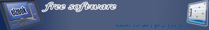 free software البرامج المجانية bramejnet