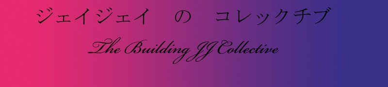 The Building JJ Collective