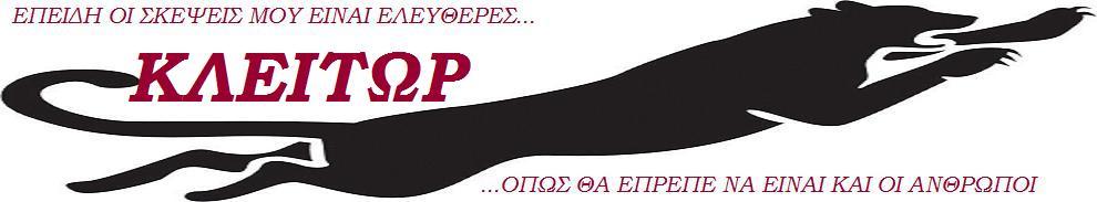 ΚΛΕΙΤΩΡ
