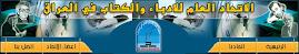 الاتحاد العام للادباء والكتاب في العراق