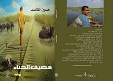 تتوفر حاليا في مكتبة عدنان في شارع المتنبي روايته مضيق الحناء