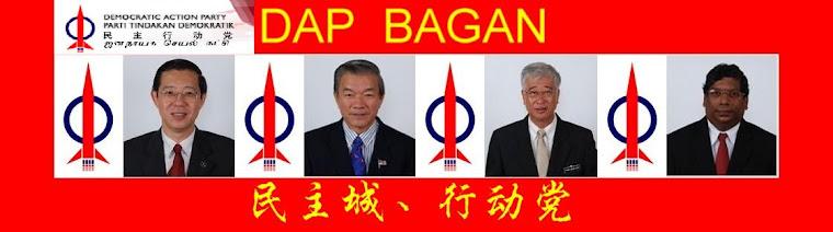DAP Parlimen Bagan 民主城行动党