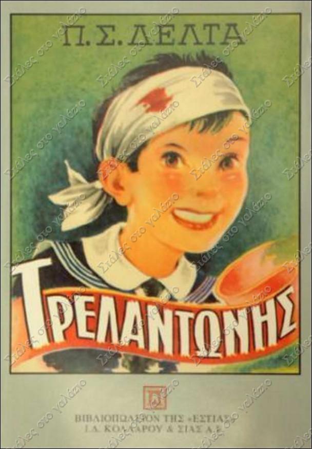 Ο Τρελαντώνης το βιβλίο της Π.ΔΕΛΤΑ Trelantwnis_Pinelopi_Delta
