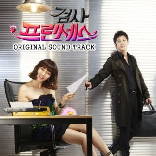 Lovely Drama Korea: Prosecutor Princess OST Lyrics