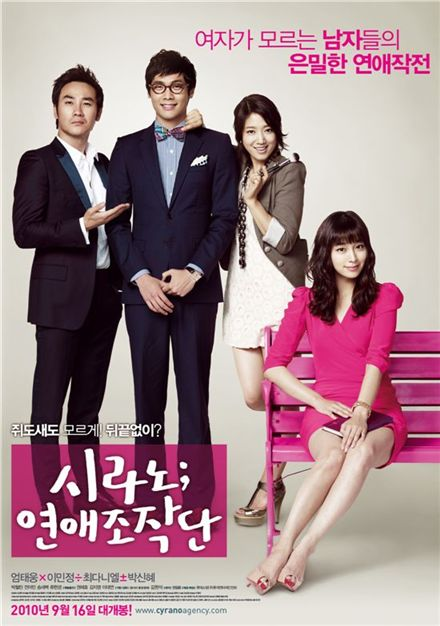 Sinopsis Cyrano Agency The Movie - Sinopsis Film Korea Lengkap