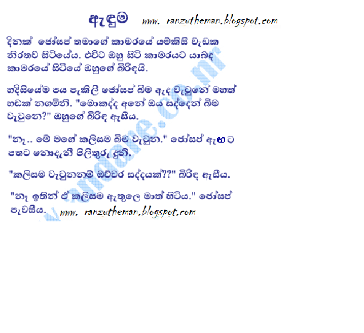 sinhala funniest