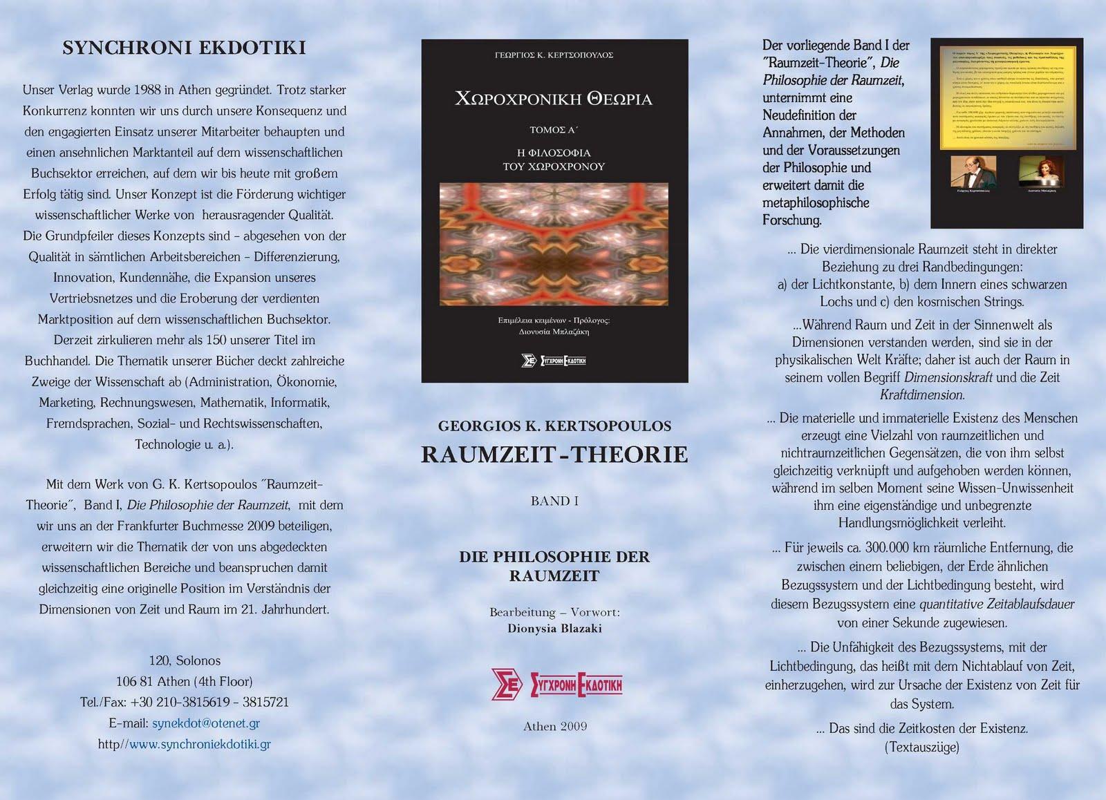 RAUMZEIT-THEORIE BAND I DIE PHILOSOPHIE DER RAUMZEIT