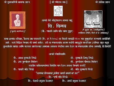marathi lagna patrika - M4marathi - Marathi Kavita