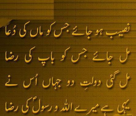 Fresh Funny SMS in Urdu English Hindi Punjabi: Maa Ki Dua!!!