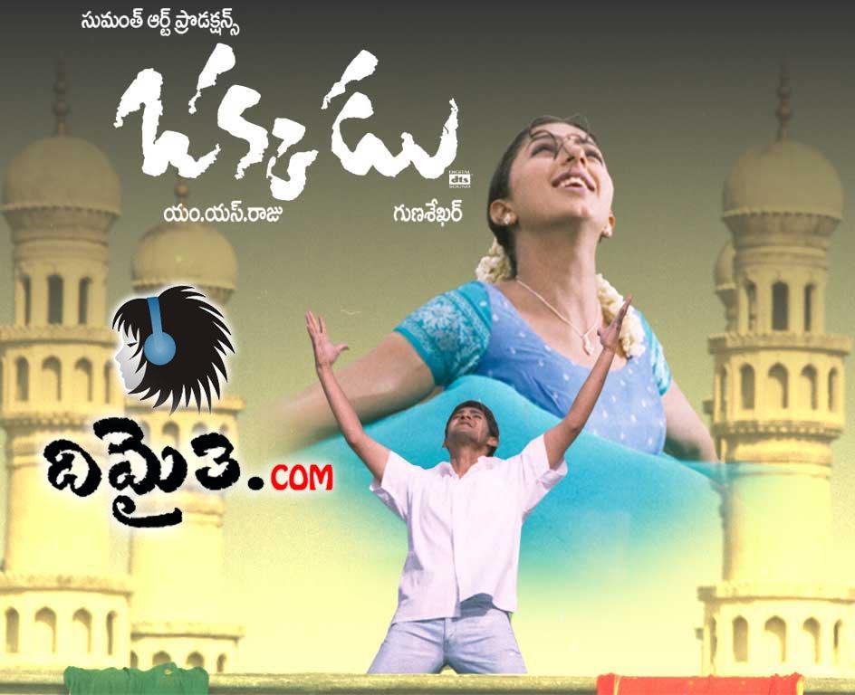 Okkadu Posters Okkadu - 2003  Telugu Mp3