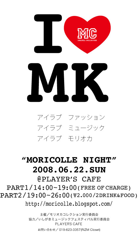 MORIOKA COLLECTION