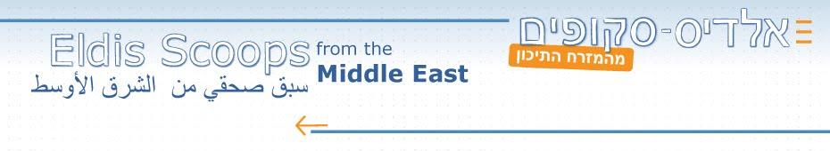 אלדיס-סקופים מהמזרח התיכון