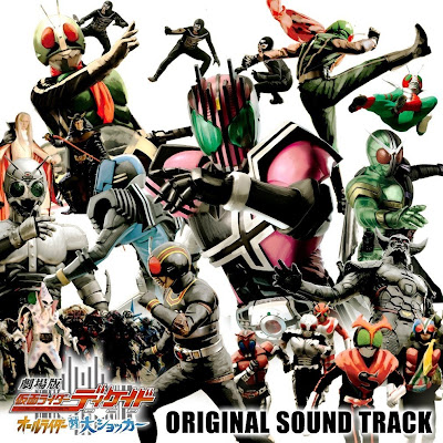 Kamen Rider Decade All Rider vs Daishocker Movie OST cover