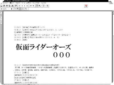 Confirmed: Kamen Rider OOO