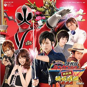 Shinkenger V-Cinema OST