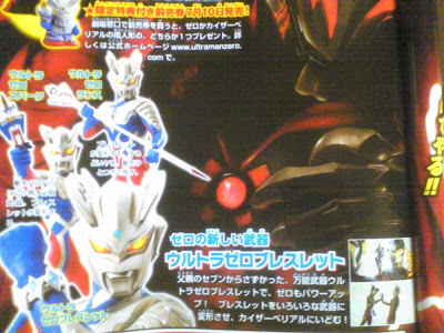 Ultraman Zero The Movie: Super Decisive Battle! Belial's Galactic  Empire