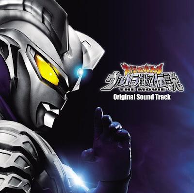 Mega Monster Battle: Ultra Galaxy Legend The Movie OST