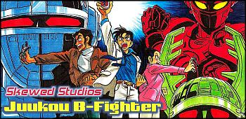 [SkewedS] Juukou B-Figther Manga