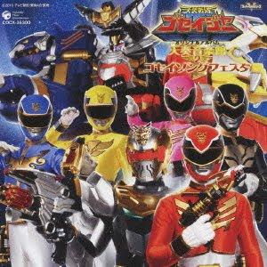 Tensou Sentai Goseiger OST 2