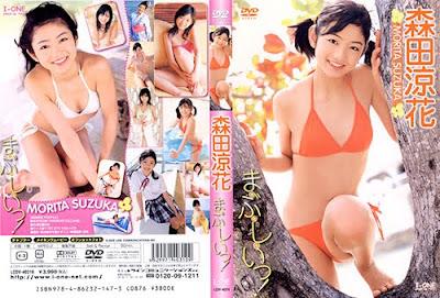 [IV] Suzuka Morita - Mabushii!
