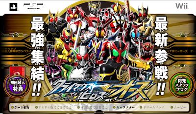 [Wii] Kamen Rider Climax Heroes OOO