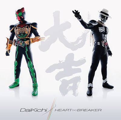 DaiKichi - HEART ∞ BREAKER cover