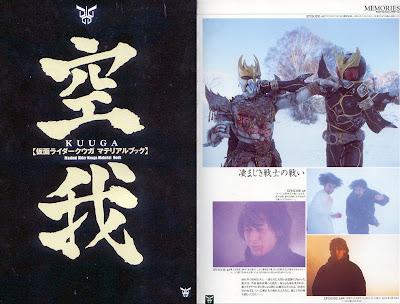 [SCANS] Kamen Rider Kuuga - Material Book